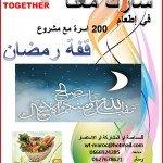 Panier de Ramadan (9offat Ramadan 2012)